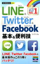 LINE&Twitter&Facebook基本&便利技 (今すぐ使えるかんたんmini) [ リンクアップ ]