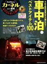 カーネル(vol.40 2018夏号) 車中泊を楽しむ雑誌 クルマ旅を充実させる車中泊ベストアイテム100 (CHIKYU-MARU MOOK)