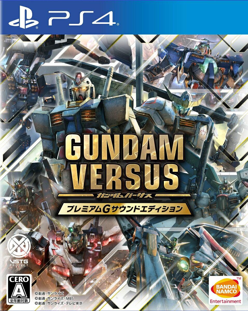 【予約】GUNDAM VERSUS プレミアムGサウンドエディション