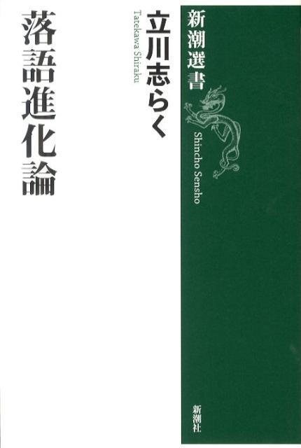 落語進化論 (新潮選書) [ 立川志らく ]