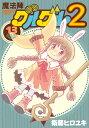 魔法陣グルグル2(13) (ガンガンコミックス ONLINE...
