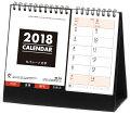 卓上 セパレート文字(2018カレンダー)