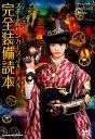 スチームパンカーズJAPAN完全装備読本 スチームパンクFashion Book [ The Japanese Steampu ]