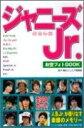 ジャニーズJr.お宝フォトbook 原宿物語 (Reco books) [ 金子健 ]