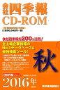 W>会社四季報CD-ROM秋号(2016 4集) ()