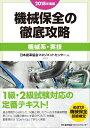 2018年度版 機械保全の徹底攻略[機械系・実技] 2018 [ 日本能率協会マネジメントセ