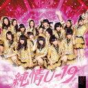 純情U-19(Type-B CD+DVD) [ NMB48 ]