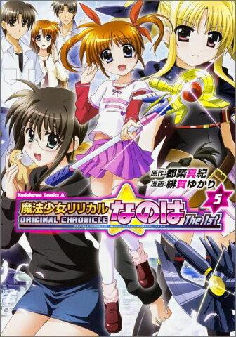 ORIGINAL CHRONICLE魔法少女リリカルなのはThe 1st(5) (カドカワコミックスA) [ 都築真紀 ]