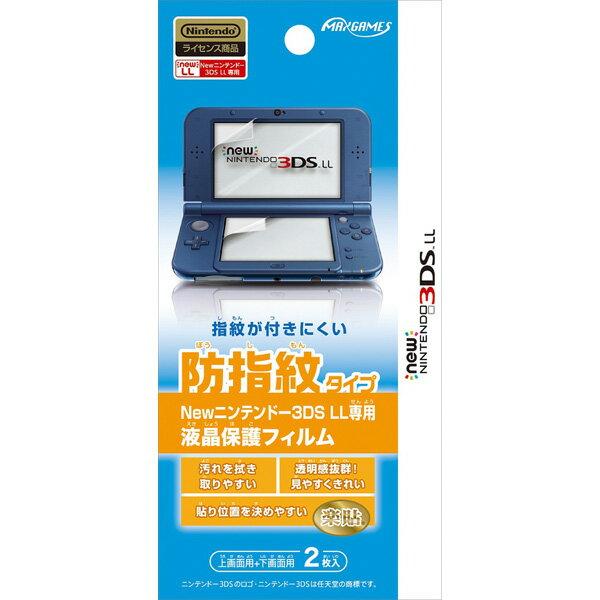 Newニンテンドー3DS LL 液晶保護フィルム 防指紋タイプ