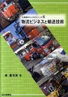 物流ビジネスと輸送技術