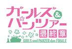 ガールズ&パンツァー最終章 ドラマCD1 テスト勉強です! [ (ドラマCD) ]