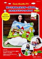 サンリオキャラクターズ70's ふかふかブランケットBOOK 【特別付録】3WAYふかふかブランケット