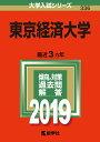 東京経済大学(2019) (大学入試シリーズ)