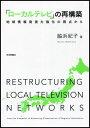 「ローカルテレビ」の再構築 地域情報発信力強化の視点から [ 脇浜紀子 ]