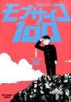 モブサイコ100(6) (裏少年サンデーコミックス) [ ONE ]