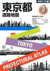 東京都道路地図5版