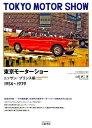 東京モーターショー ニッサン/プリンス編(1954〜1979) [ 山田耕二 ]
