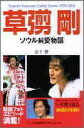 草なぎ剛 ソウル純愛物語 (Reco books) [ 金子健 ]