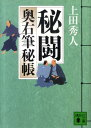 秘闘 奥右筆秘帳 (講談社文庫) [ 上田秀人 ]