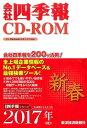 W>会社四季報CD-ROM(2017年1集新春号)