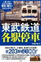 東武鉄道各駅停車 [ 杉崎行恭 ]