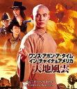 ワンス・アポン・ア・タイム・イン・チャイナ&アメリカ/天地風雲【Blu-ray】 [ ジェッ
