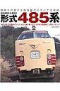 国鉄標準形特急車両形式485系