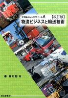 物流ビジネスと輸送技術改訂版