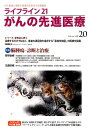 ライフライン21がんの先進医療(20)