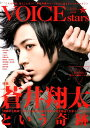TVガイドVOICE STARS(vol.03) 特集:蒼井翔太という奇跡 (TOKYO NEWS MOOK)