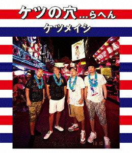 ケツの穴...らへん (2Blu-ray)【Blu-ray】 [ ケツメイシ ]...:book:16554892