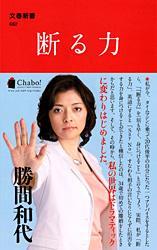 断る力 [ 勝間和代 ]...:book:13139057