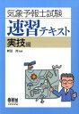 気象予報士試験速習テキスト(実技編) [ 新田尚 ]