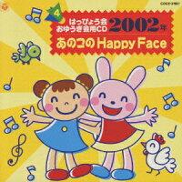 2002ǯ_�ϤäԤ礦���椦������CD4�����Υ���Happy_Face