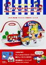 サンリオキャラクターズ70's 保温素材トートバッグ付き 懐かしイラストBOOK 【特別付録】保温素