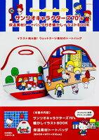 サンリオキャラクターズ70's 保温素材トートバッグ付き 懐かしイラストBOOK 【特別付録】保温素材トートバッグ