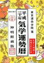 平成31年気学運勢暦 [ 東京運命学院 ]