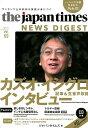 ジャパンタイムズ・ニュースダイジェスト(Vol.69(201