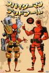 スパイダーマン/デッドプール:プロローグ MARVEL (ShoPro books) [ ファビアン・ニシーザ ]