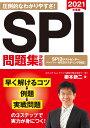 SPI問題集決定版(2021年度版) (永岡書店の就職対策本シリーズ) [ 柳本新二 ]