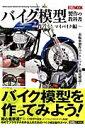 バイク模型製作の教科書(作ろう!マイバイク編) (