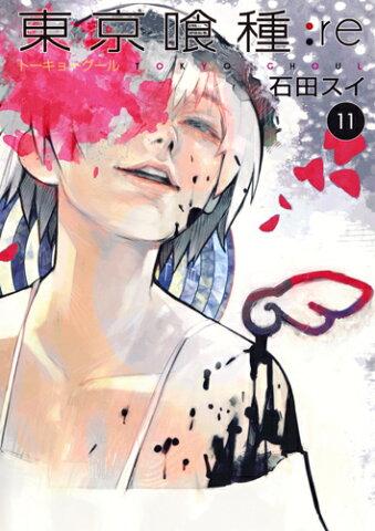 東京喰種トーキョーグール:re 11 (ヤングジャンプコミックス) [ 石田 スイ ]