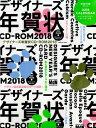 デザイナーズ年賀状CD-ROM(2018) CD-ROM付き...