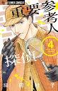 重要参考人探偵 4 (フラワーコミックス) [ 絹田 村子 ...