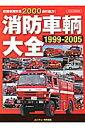 消防車輌大全 1999-2005 (イカロスmook)