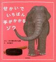 せかいでいちばん手がかかるゾウ [ 井の頭自然文化園(東京都) ]