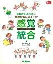 保育者が知っておきたい発達が気になる子の感覚統合 (Gakken保育books)