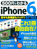 500�ߤǤ狼��iPhone6��6Plus
