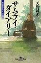 『サムライ・ダイアリー 〜鸚鵡籠中記異聞〜』 天野純希 〇