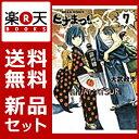 ヒナまつり 1-8巻セット (ビームコミックス) [ 大武政夫 ]